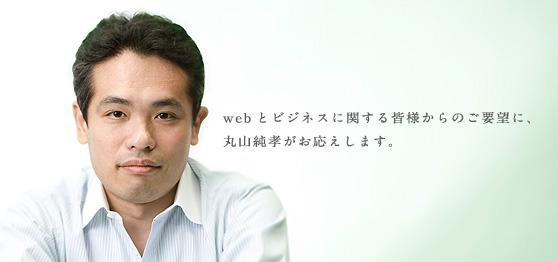 webとビジネスに関する皆様からのご要望に、丸山純孝がお応えします。